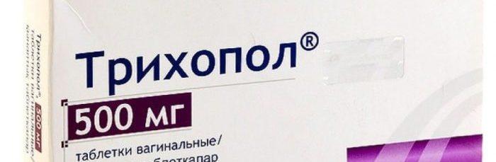 Вагинальные таблетки Трихопол: от чего лечат по-женски?